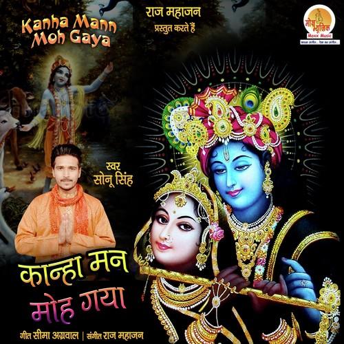 Kanha Mann Moh Gaya