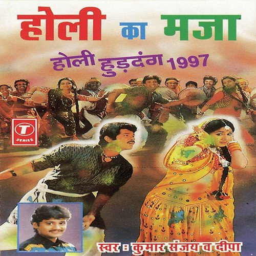 Holi songs album hindi download