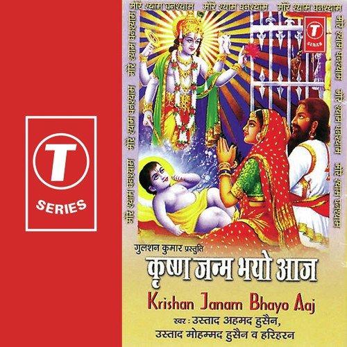 Krishan Janam Bhayo Aaj