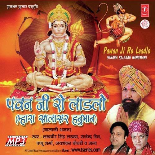 Hanuman jab chale song | hanuman jab chale song download | hanuman.