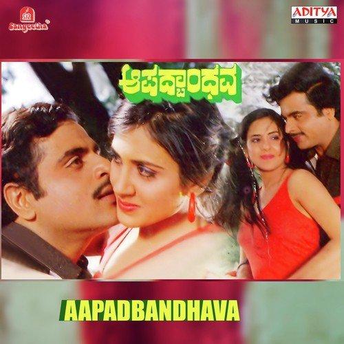 Aapadbandhava Songs - Download and Listen to Aapadbandhava Songs