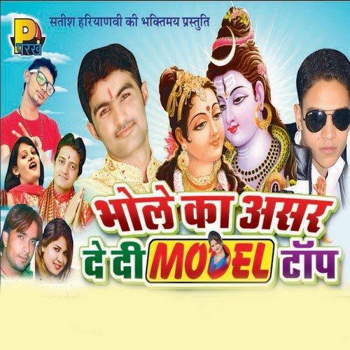 Hat Jao Rah Dyo Bholyo Song By Yogi Baba Santosh Nath From Bhole Ka