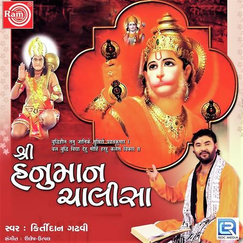 He mahavir karo kalyan (full song) kirtidan gadhvi download or.