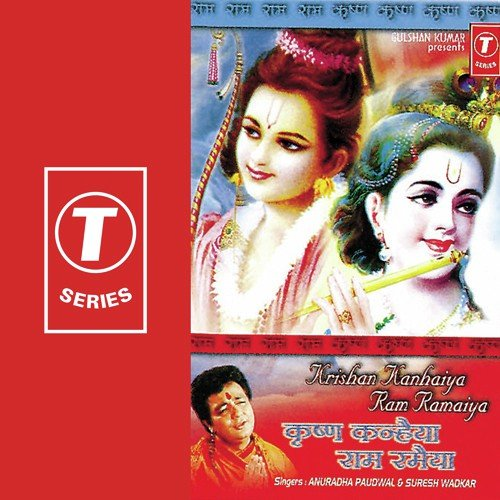 Ram Daras Deewani Shabri (Full Song) - Suresh Wadkar, Anuradha