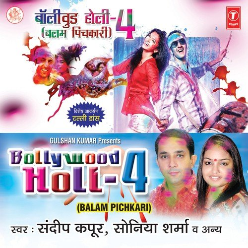 Balam Pichkari Full Song Lyrics - Yeh Jawani Hai Deewani ...