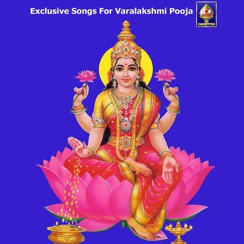 Varalakshmi pooja songs lyrics