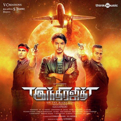 Indrajith, Indrajith songs, Tamil Album Indrajith 2017. Saavn.com Tamil Songs Online