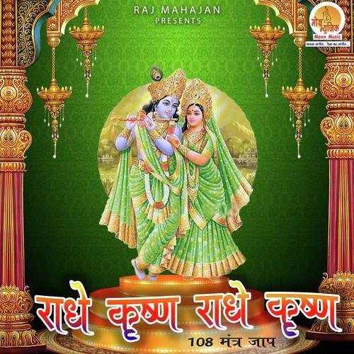 Radhe Krishna Radhe Krishna
