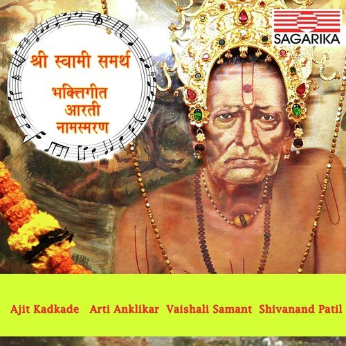 Top 10 akkalkot swami samarth songs in marathi shree swami.