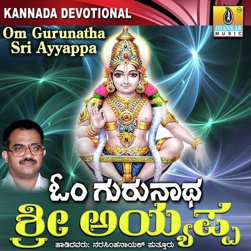 om gurunatha ayyappa kannada songs