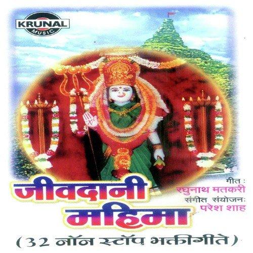 Jivdani Mahima