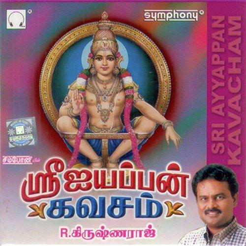 NJAyyappa Bhajan Songs - Website NOT YET AVAILABLE