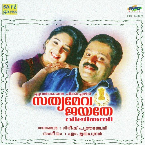 sathyameva jayathe malayalam movie mp3 song
