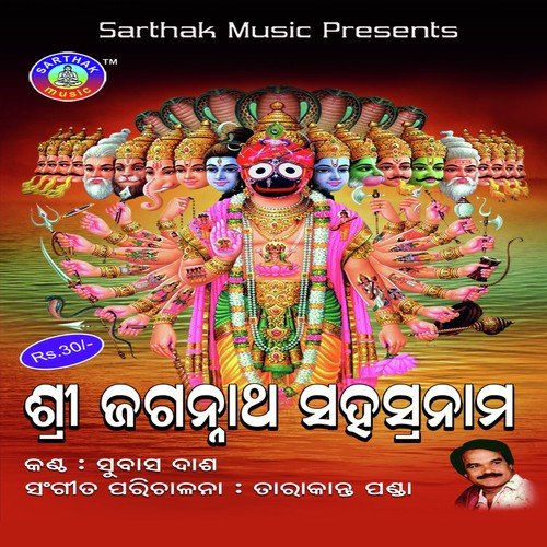Karta Harta Song By Subash Das From Shree Jagarnatha Sahasranama