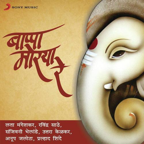 Bappa morya re bappa morya re marathi song download.
