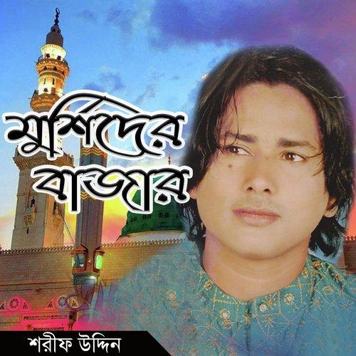 Mursider Bazar by Sharif Uddin - Download or Listen Free Only on