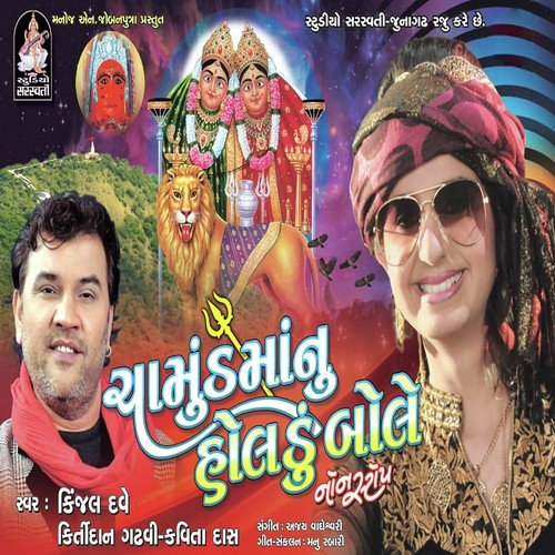 Chotila Ma Dj Vage Song - Download Chamunda Maa Nu Holdu Bole Song