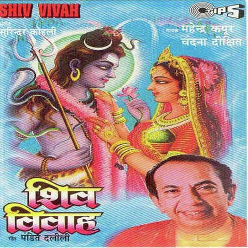 Shiv Vivah Katha Part 1 - Song Download from Shiv Vivah @ JioSaavn