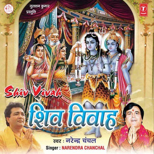 shiv vivah  full song  - narendra chanchal