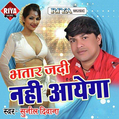 Bhatar Jadi Nhi Ayega