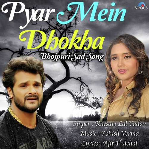 Pyar Mein Dhokha