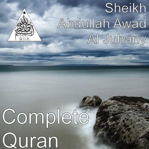 Surah Ar Rahman Song - Download Complete Quran Song Online