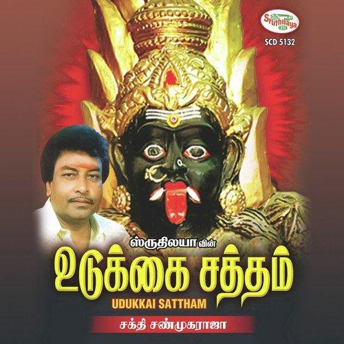Malaiyaam malaiyazhaki -sakthi shanmugaraja youtube.