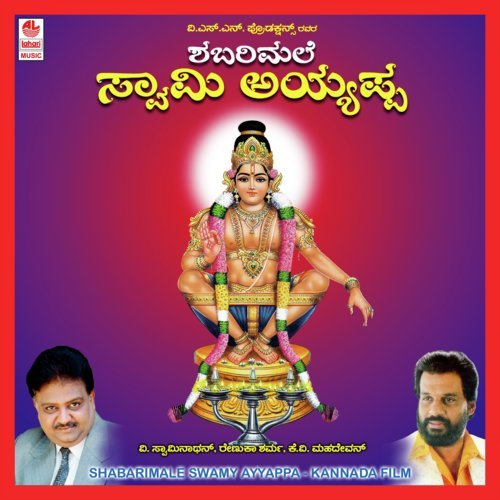 harivarasanam song by yesudas mp3 download