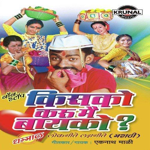 doghi marathi movie songs free instmank