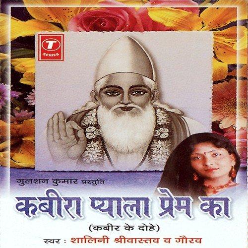 Kabir das dohe free (hindi) 1. 1 apk download android books.