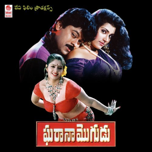 gharana mogudu telugu movie mp3 songs downloadgolkes