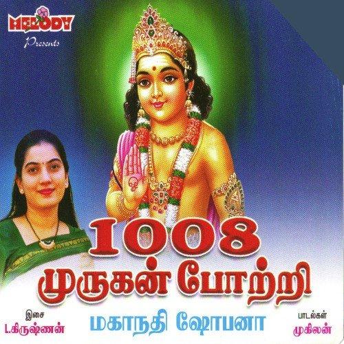 1008 Murugan Pottri