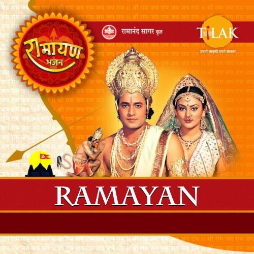 Ramayan Bhajan