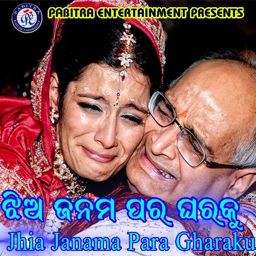 jhia janama para gharaku lo oriya song