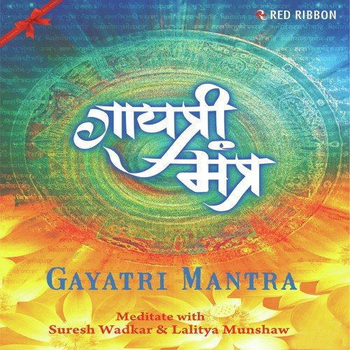 Gayatri Mantra Song Download Gayatri Mantra Song Online Only On