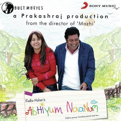 Abhiyum Naanum Tamil Songs Lyrics - PaadalVarigal