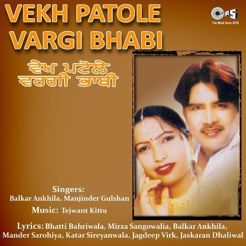 Vekh Patole Vargi Bhabi