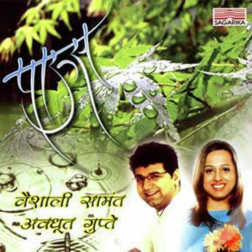 Pavsachi Sar Sar Song - Download Paus Song Online Only on