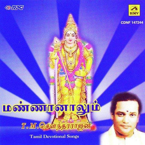 Free downloads of tamil devotional songs murugan pamalai.