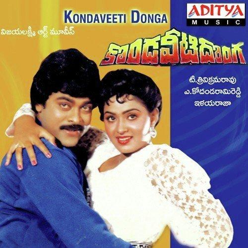 Kondaveeti donga songs download: kondaveeti donga mp3 telugu songs.