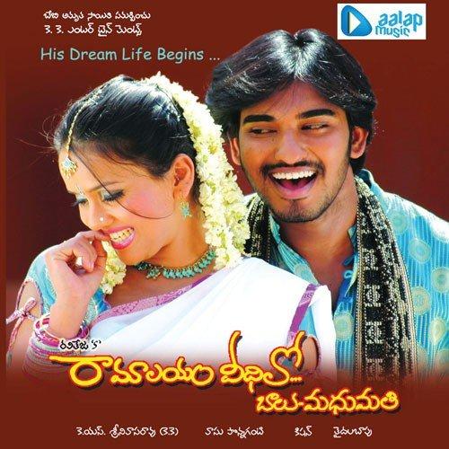 Ramalayam veedilo balu madhumathi kumar sanu kishan download or ramalayam veedilo balu madhumathi songs thecheapjerseys Gallery