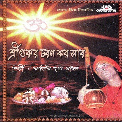 O Krishna Tomar Holam Bole Pran Sopechi Song - Download Sri Gurur