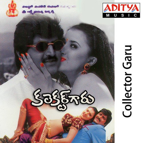 Entha Manchi Vadivayya Song - Download Collector Garu Song