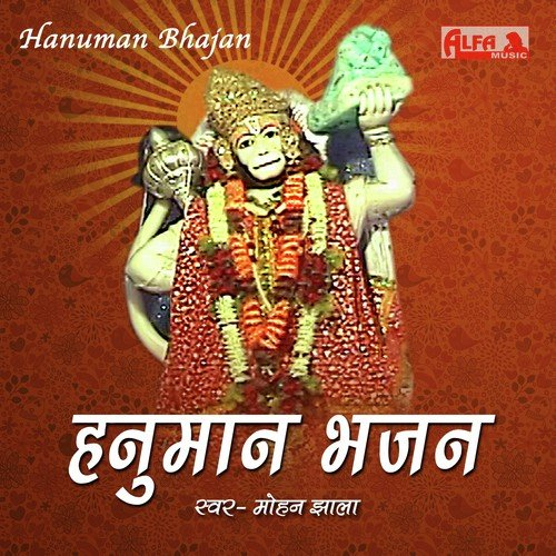 Mohan Jhala, Babu Lal Saini