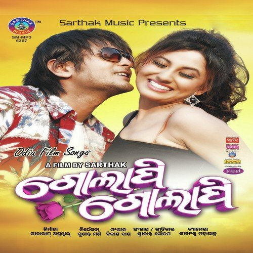 odia album babul supriyo mp3 song download