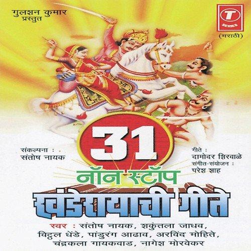 31 Non Stop Khanderayachi Geete