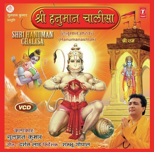 Ram chalisa mp3 free download.