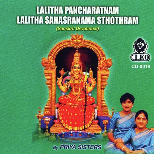 Lalitha Sahasranamam In Telugu Free By Priya Sisters