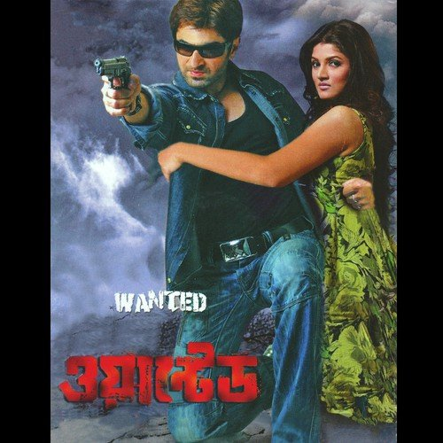 Wanted All Songs Download Or Listen Free Online Saavn