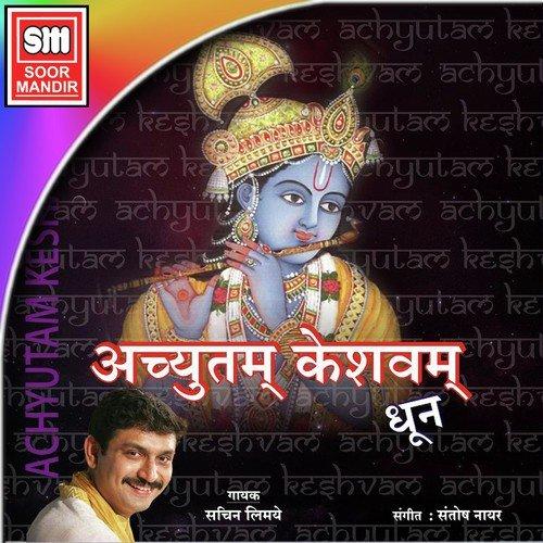 Achyutam Keshavam Krishna Damodaram Lyrics - Meaning
